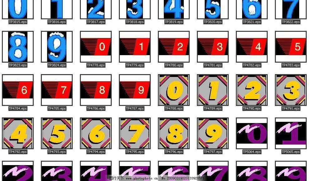 数字矢量图 标识标志图标 其他 矢量图库 eps