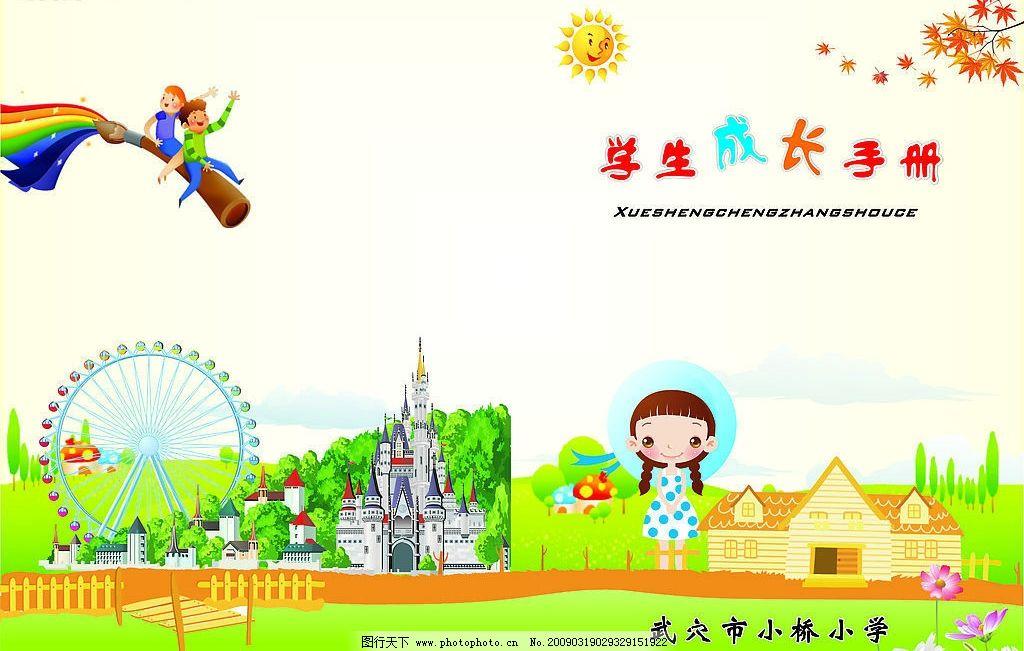 手册封面 儿童图片 摩天轮 儿童乐园 太阳 枫叶 广告设计 画册设计 矢