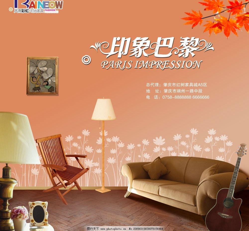 家具广告 家具 沙发 吉他 灯 台灯 椅子 木地板 壁纸 枫叶 家具标志