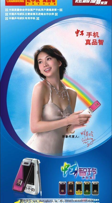 长虹手机海报 长虹 手机 海报 林志玲 广告设计 海报设计 矢量图库