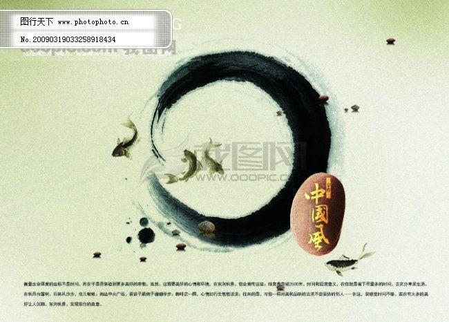 设计ps素材免费下载 psd 创意      设计 石头 水墨 素材 鱼 中国风