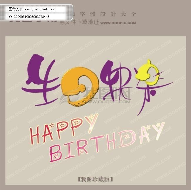 生日快樂字體設計 藝術字體設計