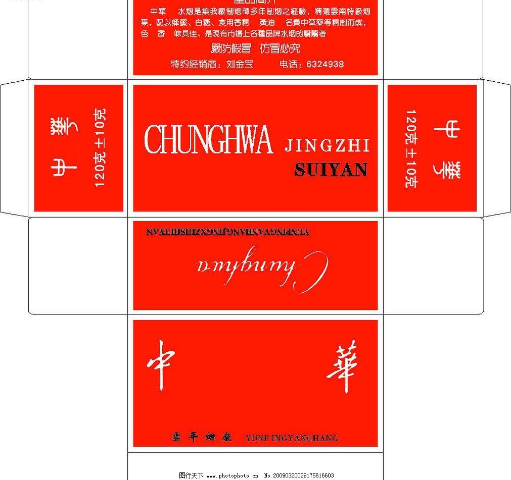中华烟盒 红底 硬纸盒 广告设计 包装设计 矢量图库 cdr