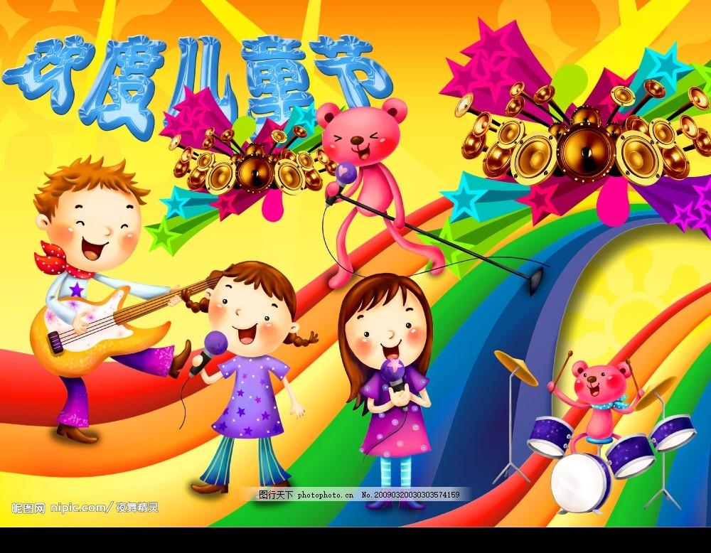 六一儿童节快乐 国际儿童节 节日 小朋友 童年 男生 女生 卡通