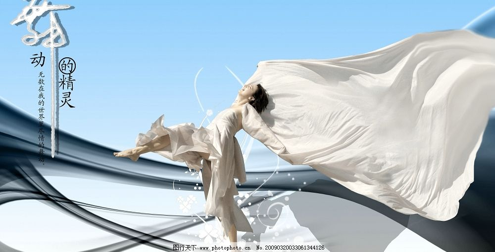 青春 活力 飞翔 女人 线条 快乐 飘动 舞动 清新 psd分层素材 源文件