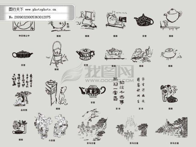 茶文化矢量元素_广告设计_矢量图_图行天下图库