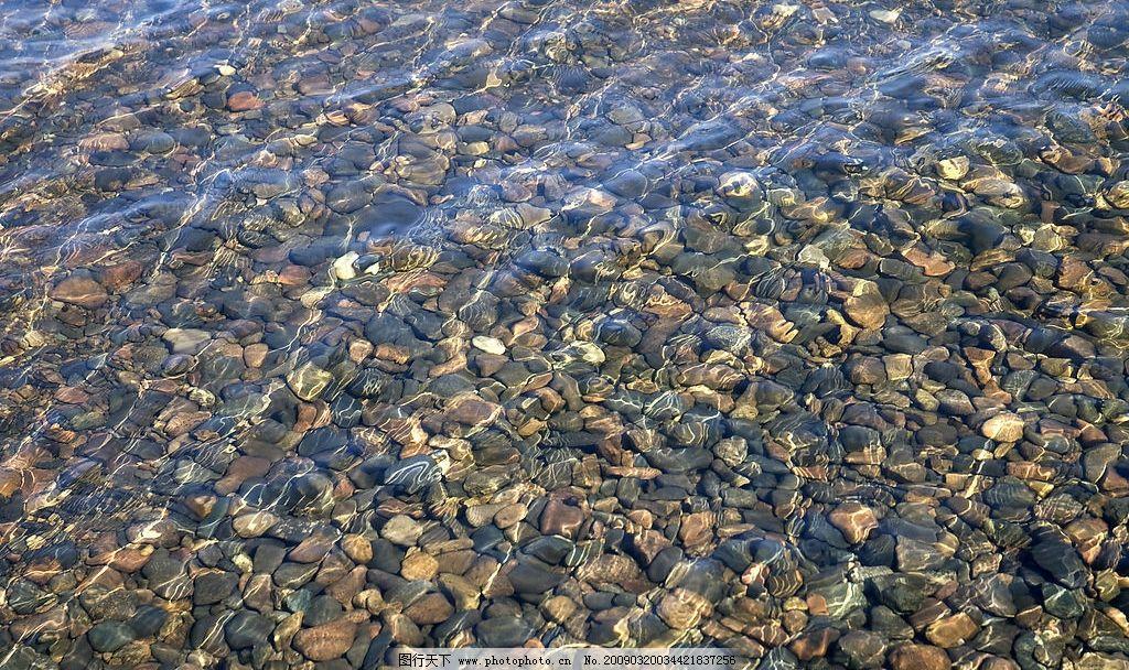 水中卵石 松花江 江水 清水 河水 河卵石 自然景观 山水风景 摄影图库