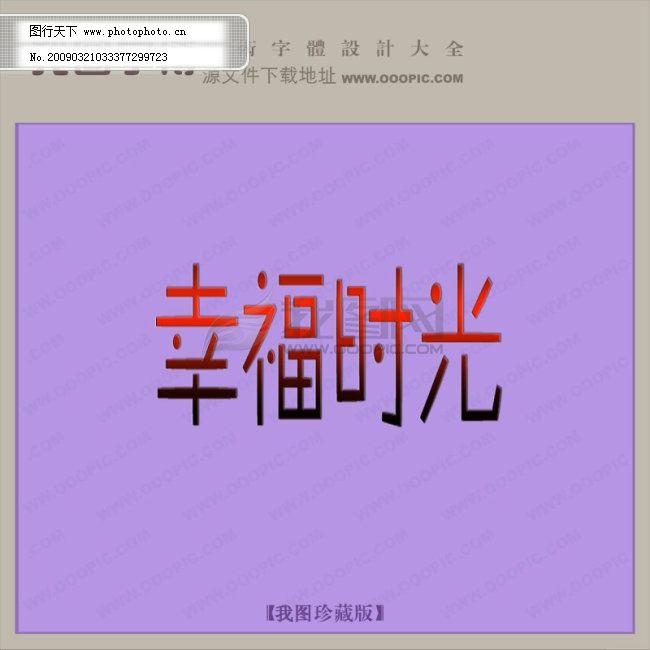 幸福时光字体设计 创意字体设计 非主流字体设计 个性字体设计 设计字