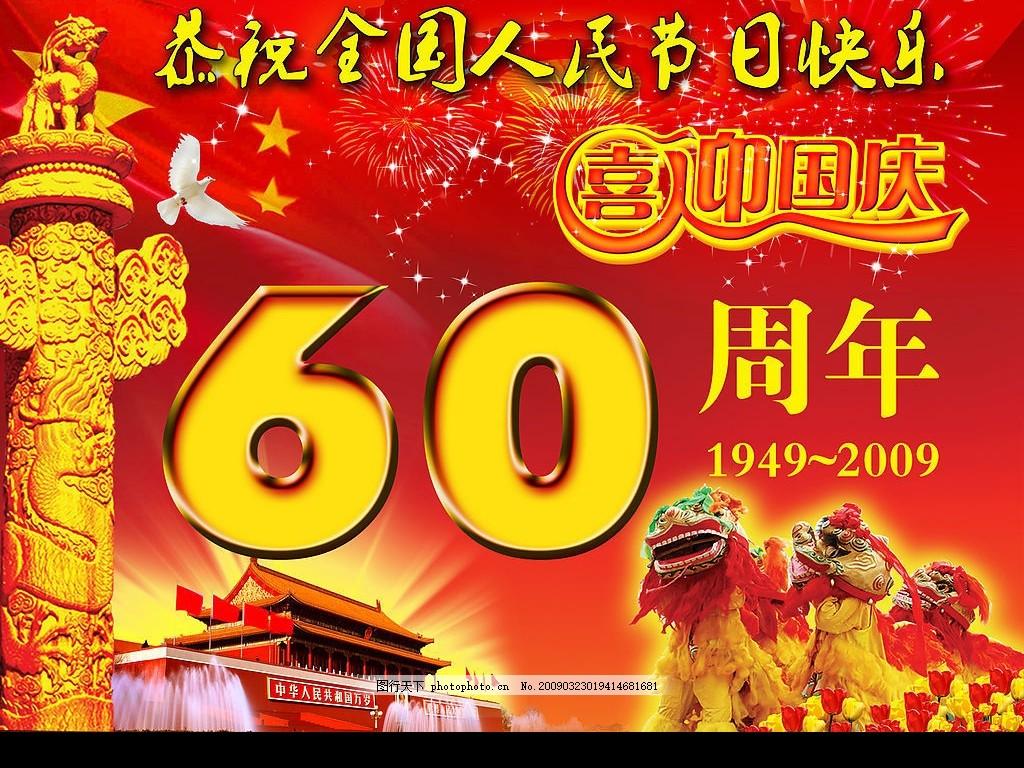 喜迎国庆 国庆 国庆节 60周年 60 60华诞 红色 红色背景 喜庆背景
