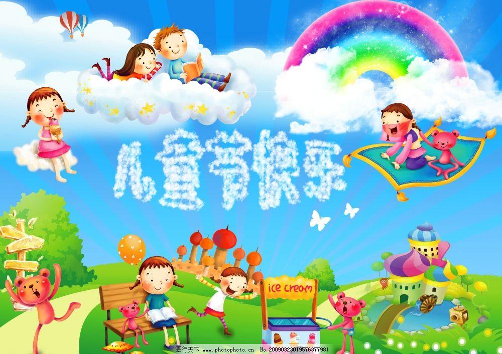 欢度六一儿童节 欢度 六一 儿童节 快乐 小朋友 小学生 童年 卡通