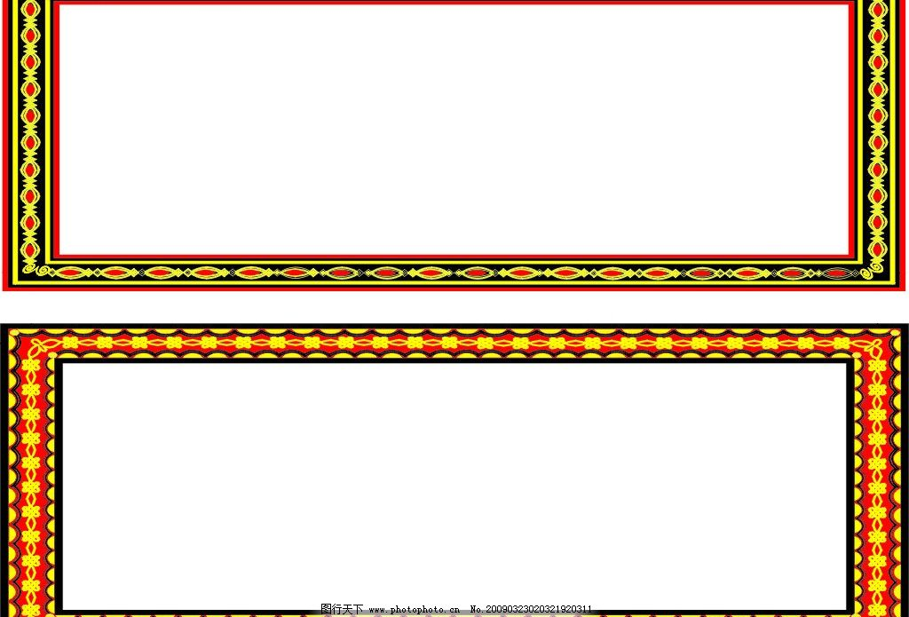 彝族花边2 底纹边框 花纹花边 矢量图库 cdr
