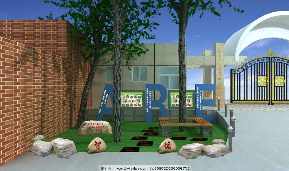 校园小场景局部 校园文化小场景 园林小品 景观设计 园林景观 环境