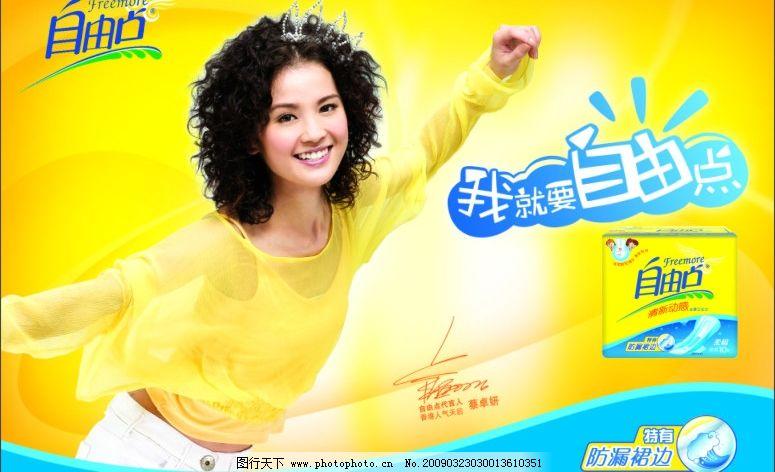 自由点 卫生巾模板 广告设计 海报设计 矢量图库 cdr