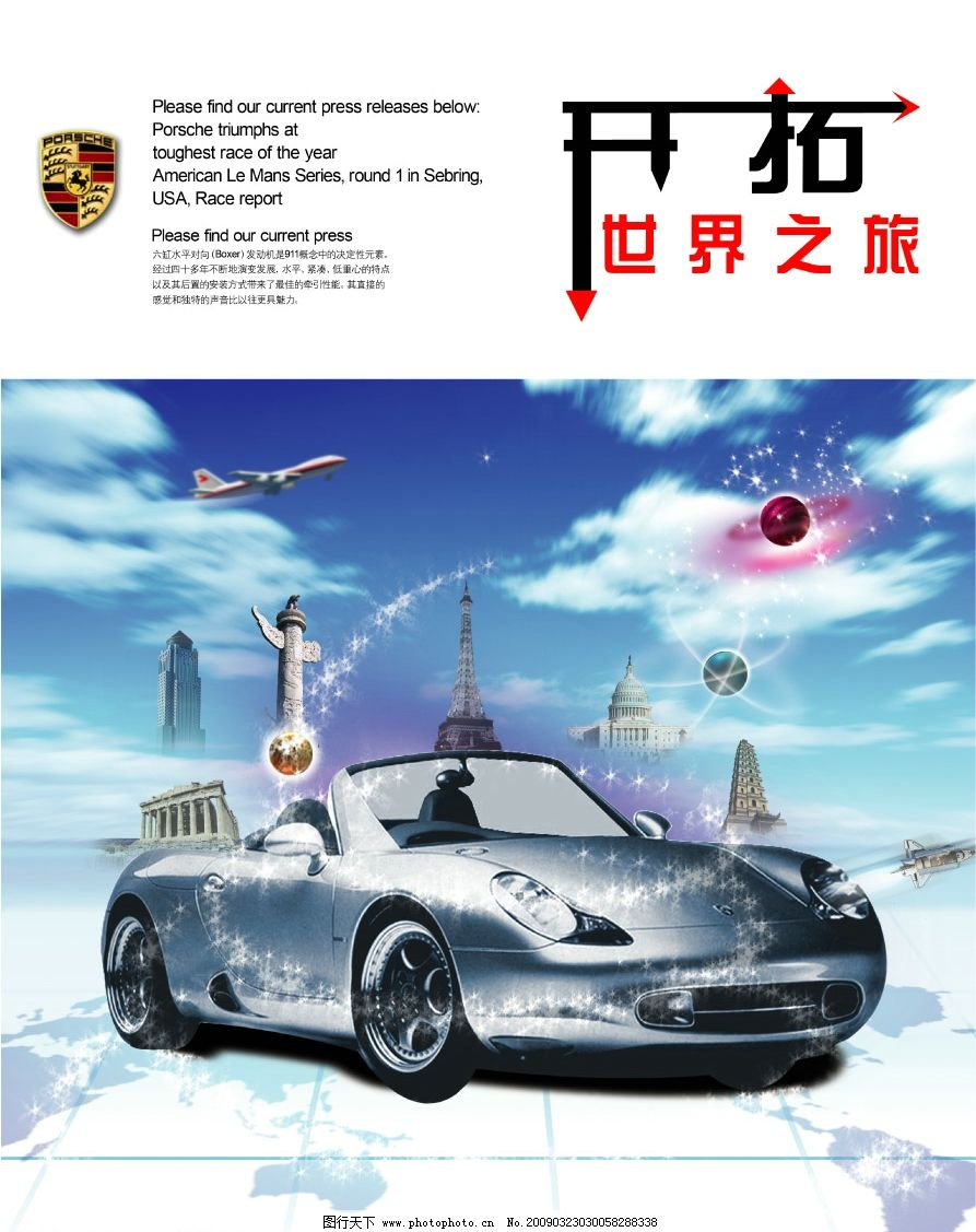 汽车广告图片_海报设计_广告设计_图行天下图库
