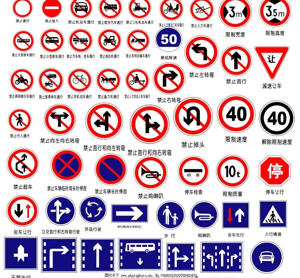 安全交通标志图片_室内广告_广告设计_图行天下图库