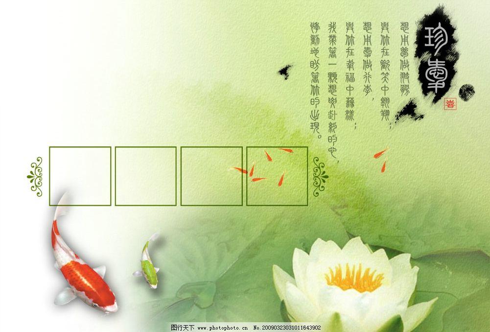 鱼与荷花 金鱼 荷花 荷叶 相框 摄影模板 中国画 源文件库 中国风 300