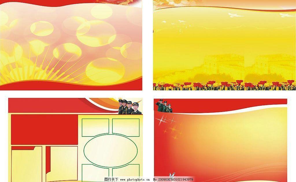 展板 模板 背景 宣传 海报 广告设计 其他设计 矢量图库 cdr