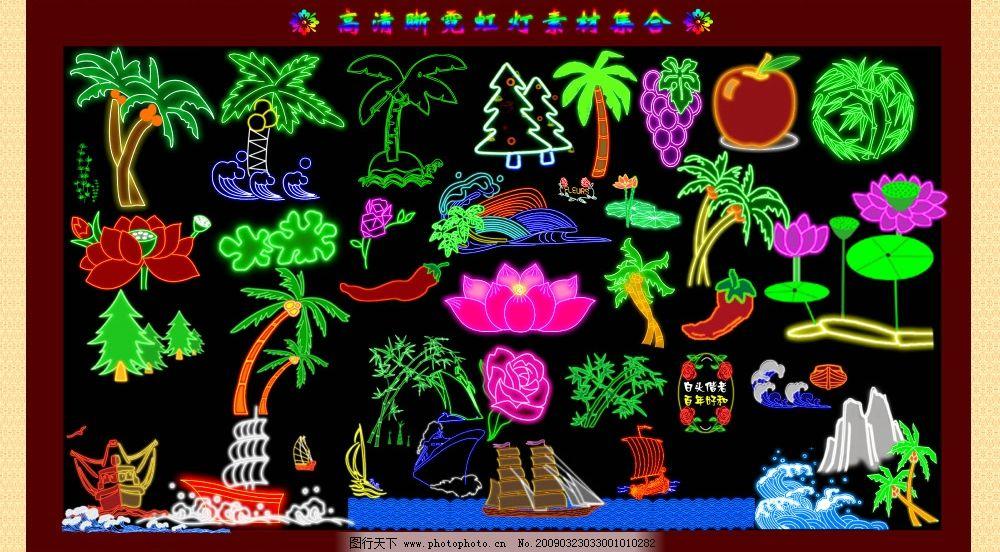 霓虹灯素材 椰树 海浪 船 柱子 荷花 杉树 辣椒 葡萄 帆船 鲜花 霓虹
