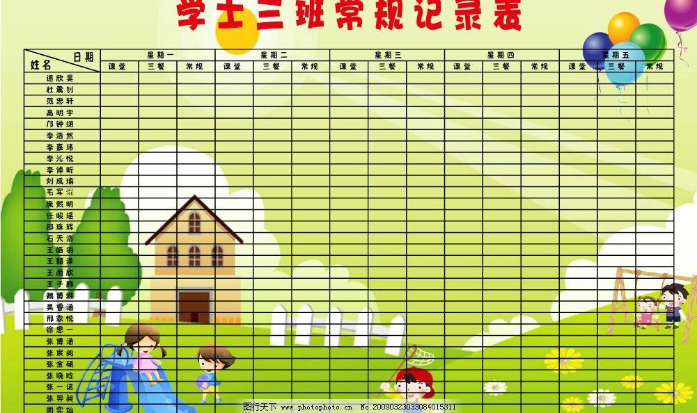 幼儿园常规记录表 风景 儿童 游戏 源文件库