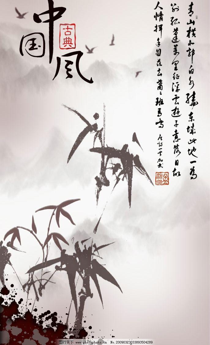 中国风国画 水墨画 山水画 山竹水墨画 古诗 远山 朦胧 竹子