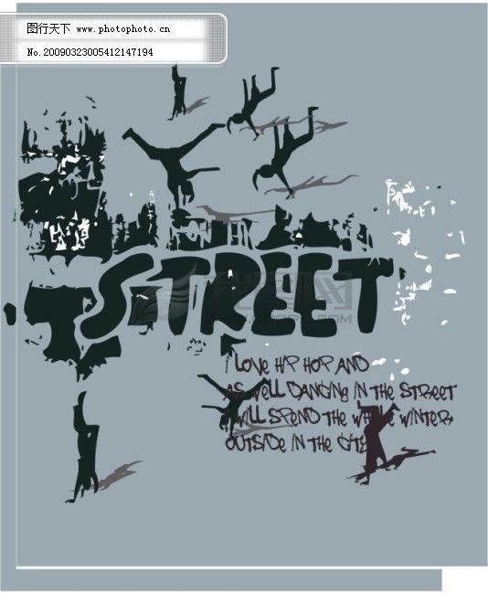 街舞手绘涂鸦元素