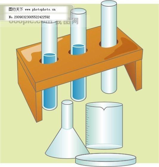 矢量图标 矢量图标免费下载 化学 实验 矢量素材 试管 试验 物理