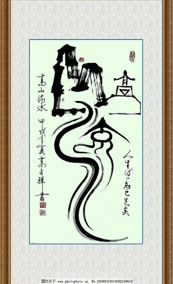 高山流水 书法 文化艺术 绘画书法 设计图库 72dpi jpg