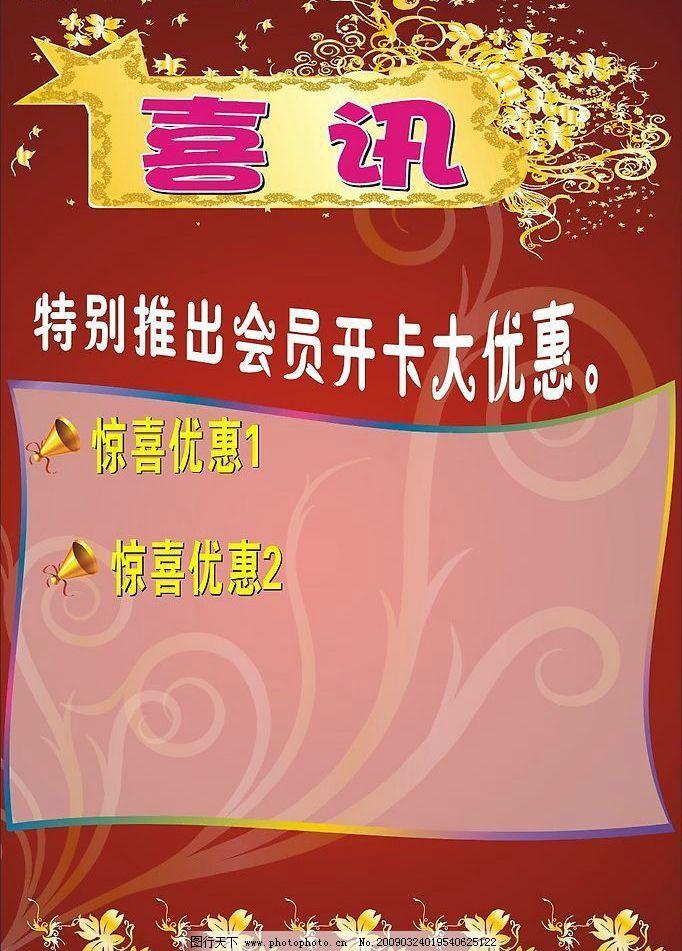 喜庆喜讯模版 喜讯设计vi 节日素材 其他 矢量图库 cdr