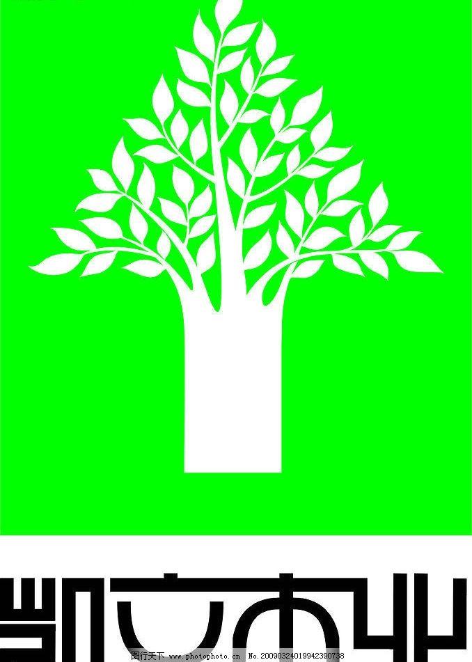 凯文木业 标识标志图标 企业logo标志 矢量图库 cdr