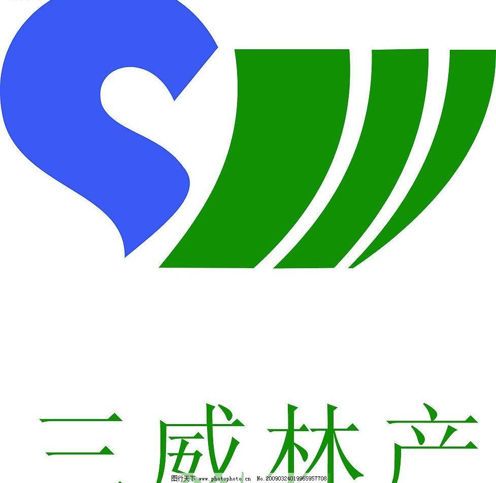 三威 标识标志图标 企业logo标志 矢量图库 cdr