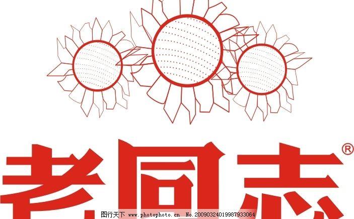 老同志 茶 普洱 logo 云南著名商标 普洱安宁海湾茶业 七子饼茶 茶业