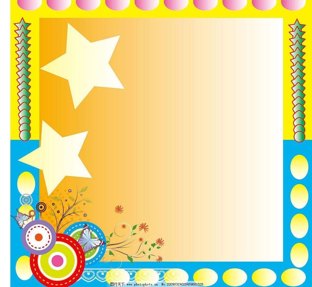 儿童卡通相框 卡通相框 漂亮的相框 漂亮背景 星星 花 叶子 底纹边框