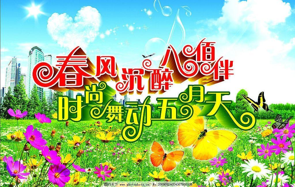 时尚舞动五月天 绿色自然风景 春天海报 花 蝴蝶 背景 五月天海报