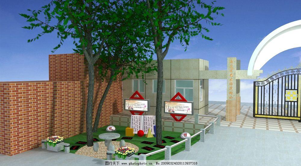 校园小场景 景观设计 园林小品 宣传栏 橱窗 园林石 环境设计 源文件