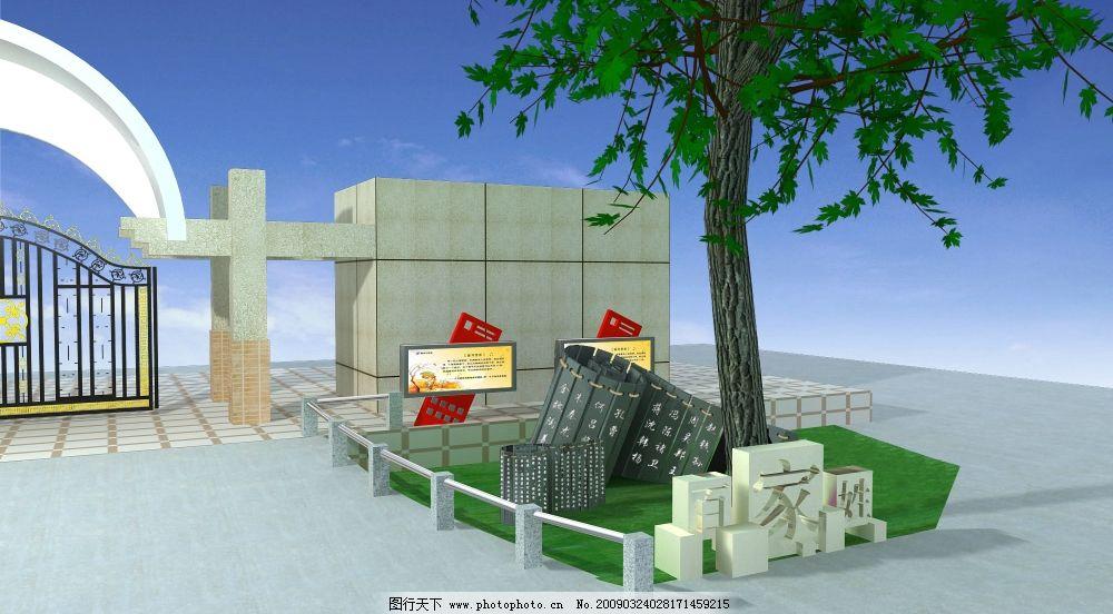 竹简百家姓小品 校园小场景 景观设计 园林小品 宣传栏 橱窗 环境设计