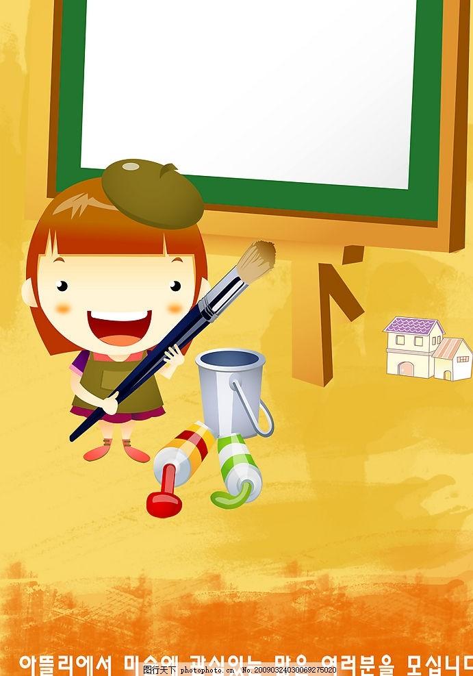 小朋友 幼儿园 卡通 画笔 美术课 广告设计模板 海报设计 源文件库
