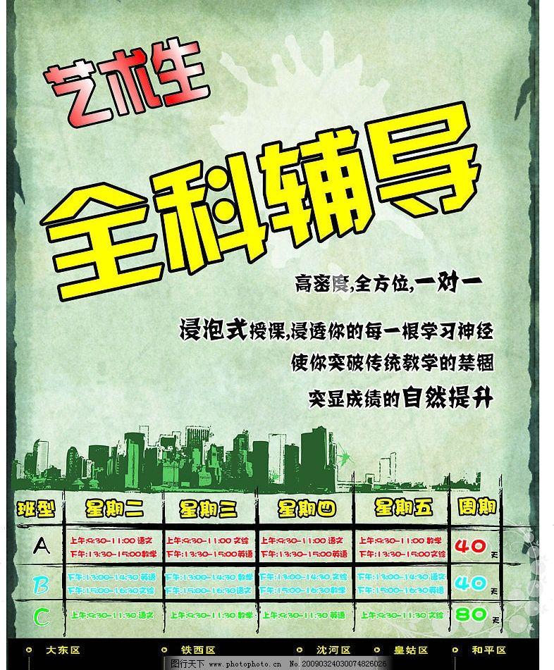 招生海报 艺术类 家教 招生 广告设计 海报设计 矢量图库 cdr