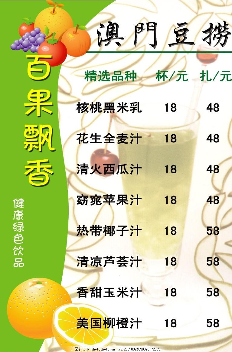 果汁价目表 水果 饮料 源文件库 广告设计模板