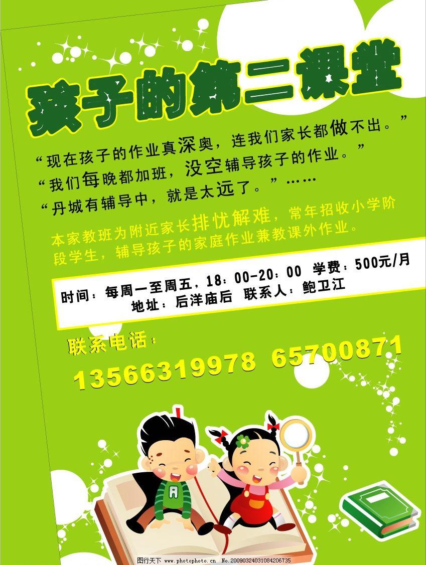 家教宣传单 家教 宣传单 广告设计 其他设计 矢量图库 cdr