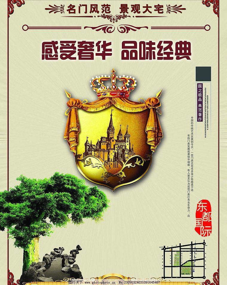 页 广告设计 单页设计 房地产海报设计 宣传制作 房产 树木 欧式古典