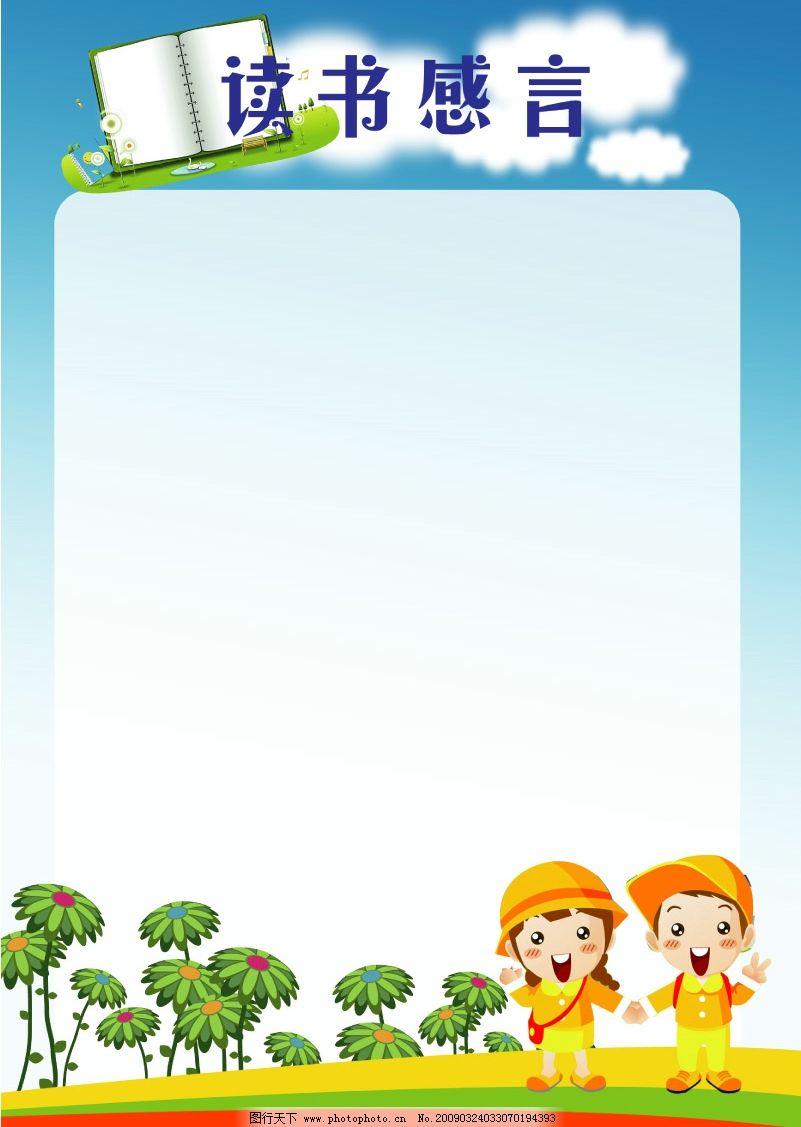 读书感言 卡通 蓝天 绿地 卡通小孩 课本 书本 学校用 幼儿园 花朵 手