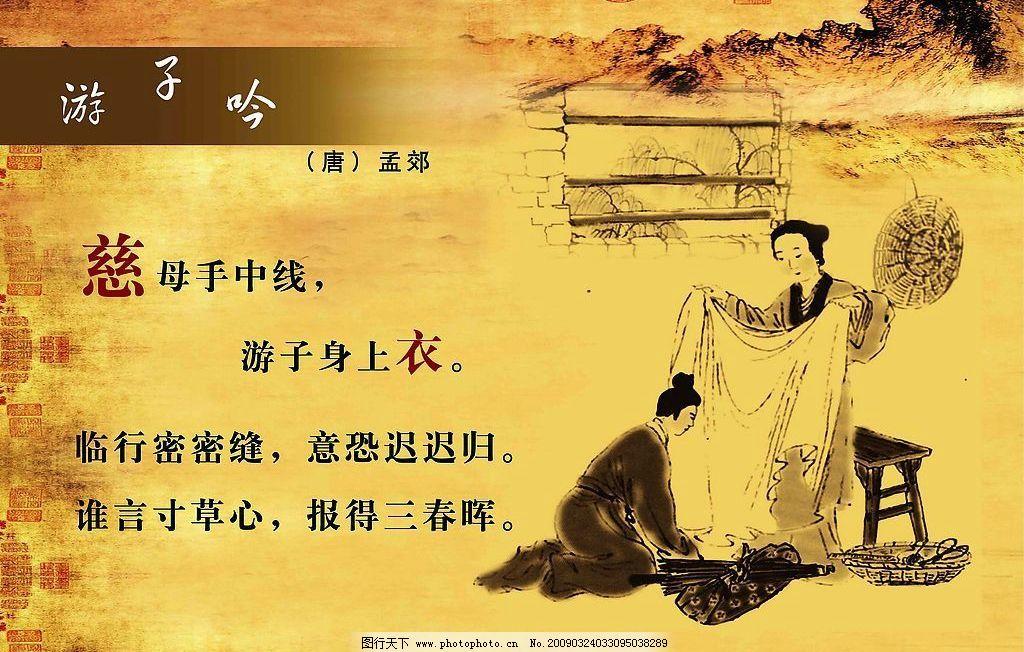 古诗游子吟 古诗配图 正在给儿子试衣服的母亲 背景 源文件库