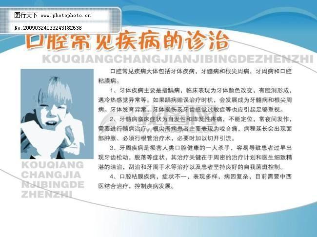 口腔常见疾病的诊治宣传展板_医院展板
