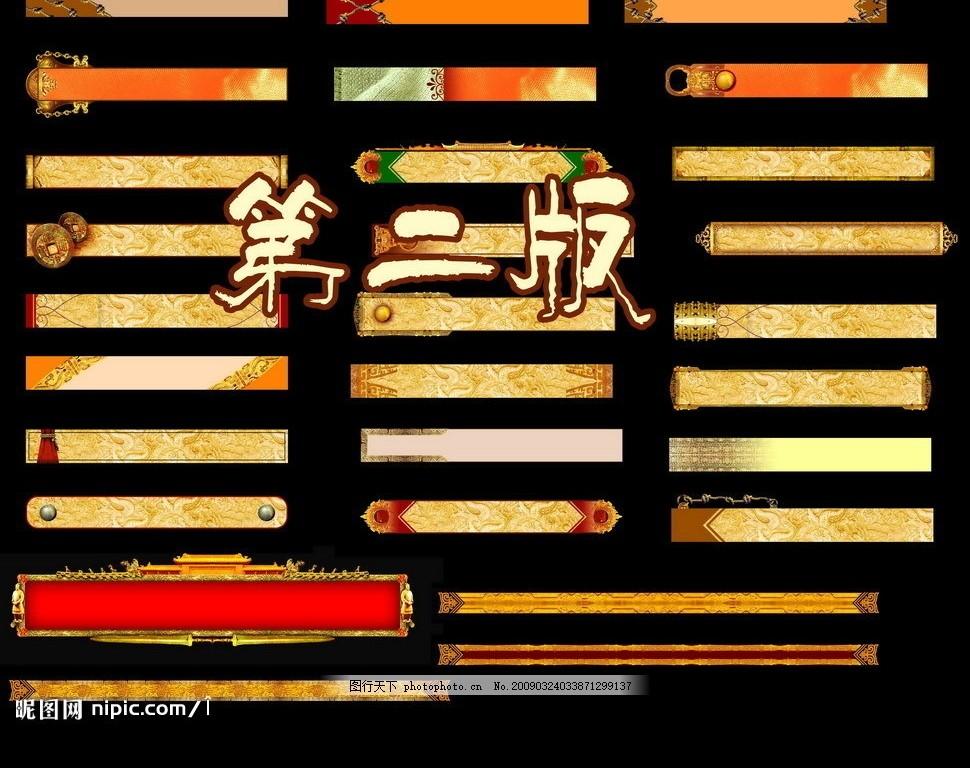 龙纹 浮雕 凤纹 木雕 边框 线条 古典底纹 传统 72dpi psd分层素材