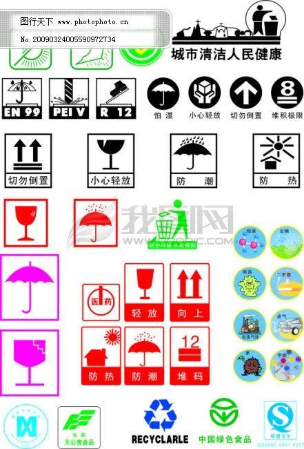 纸箱专用标志 纸箱专用标志免费下载 各种印刷纸箱上需要的标志 矢量