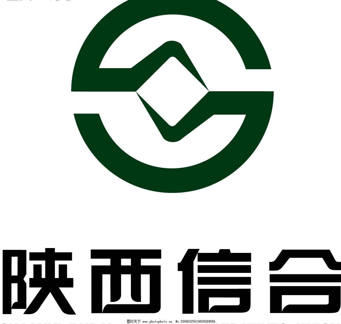 陕西信合标志 标识标志图标 公共标识标志 矢量图库 ai