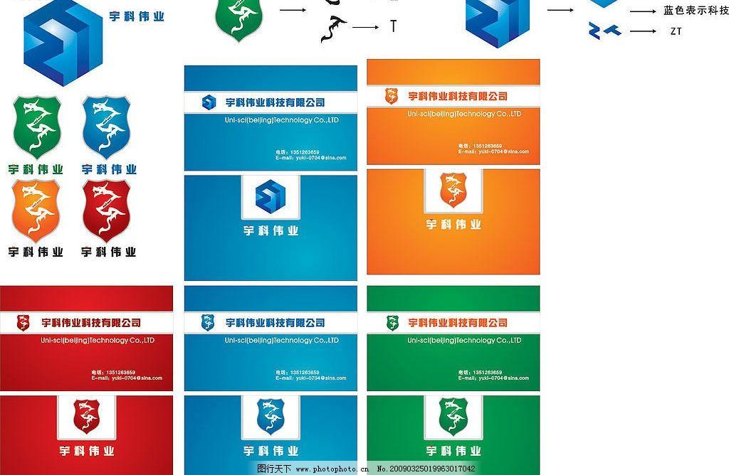 科技公司logo名片 logo 科技公司 科技 名片 龙 zt 魔方 标识标志图标