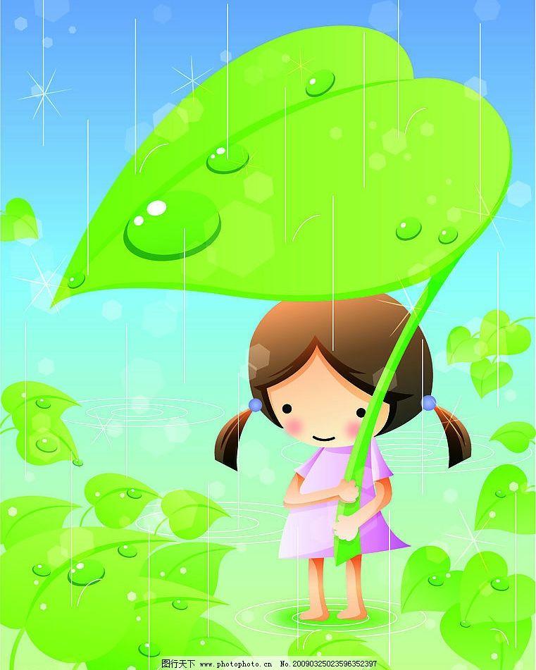 儿童下雨 卡通 儿童 下雨 荷叶 树叶 大树叶 绿色 淋雨 其他矢量 矢量