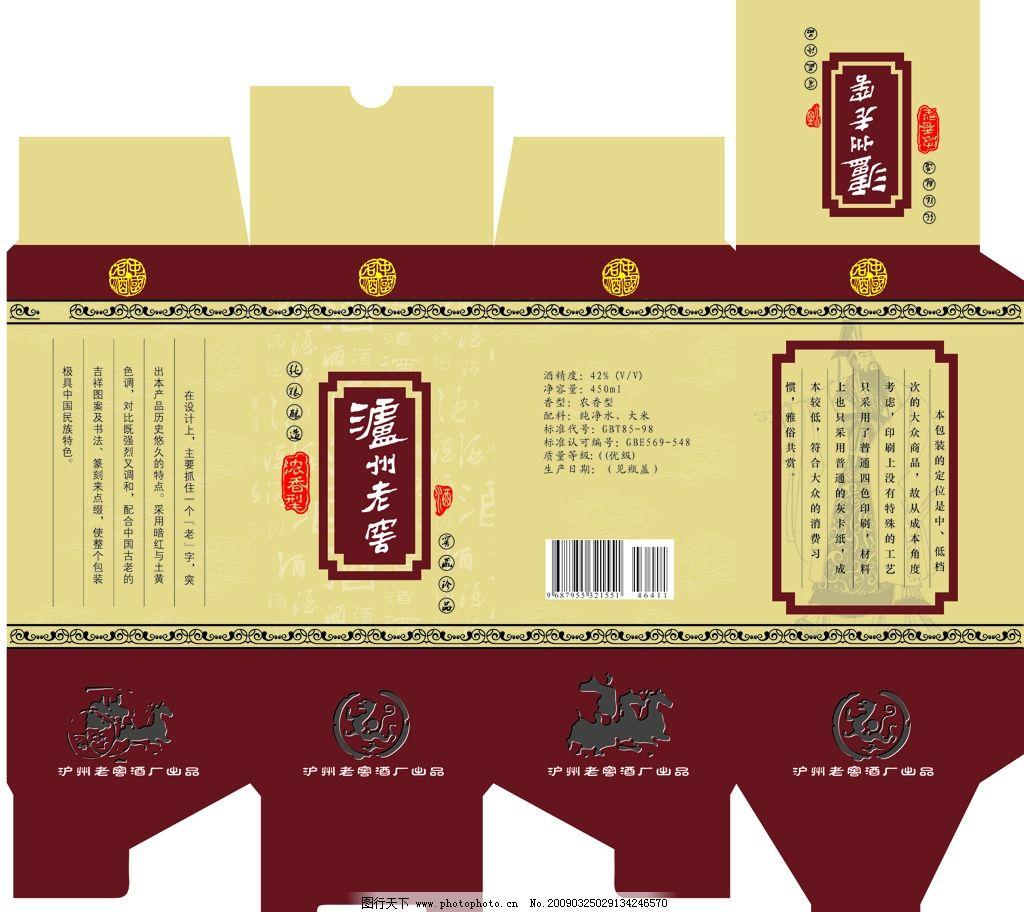 酒盒包装展开图 刀版线 酒类矢量图形 广告设计 包装设计 矢量图库