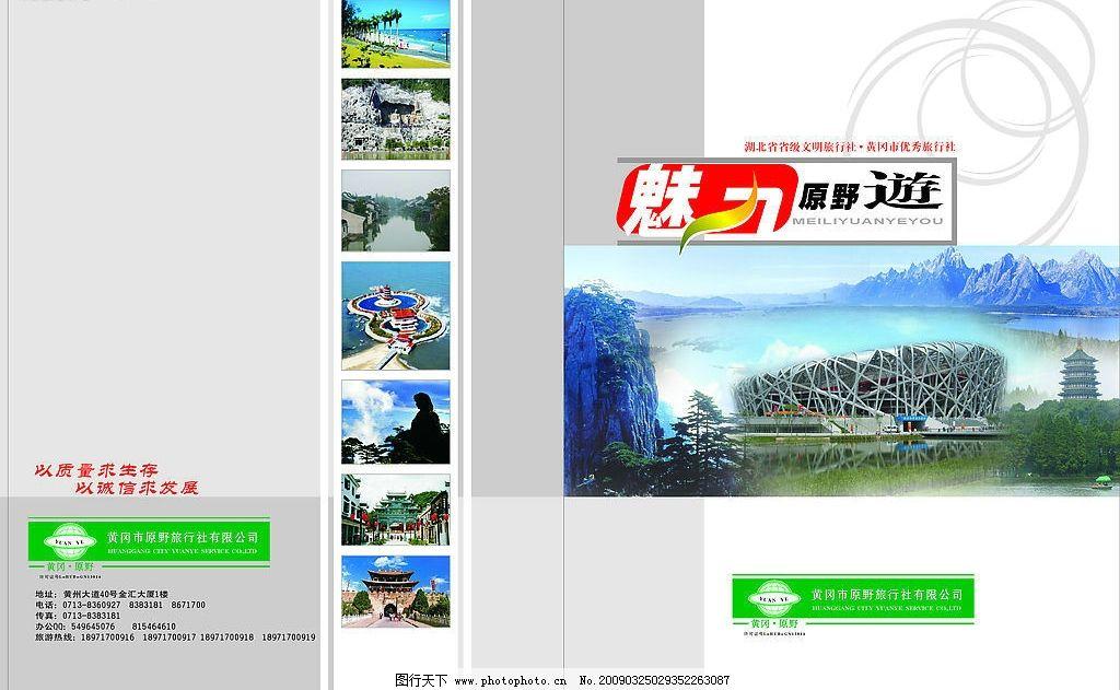 旅游手册 旅游宣传册      广告设计 画册设计 矢量图库 cdr